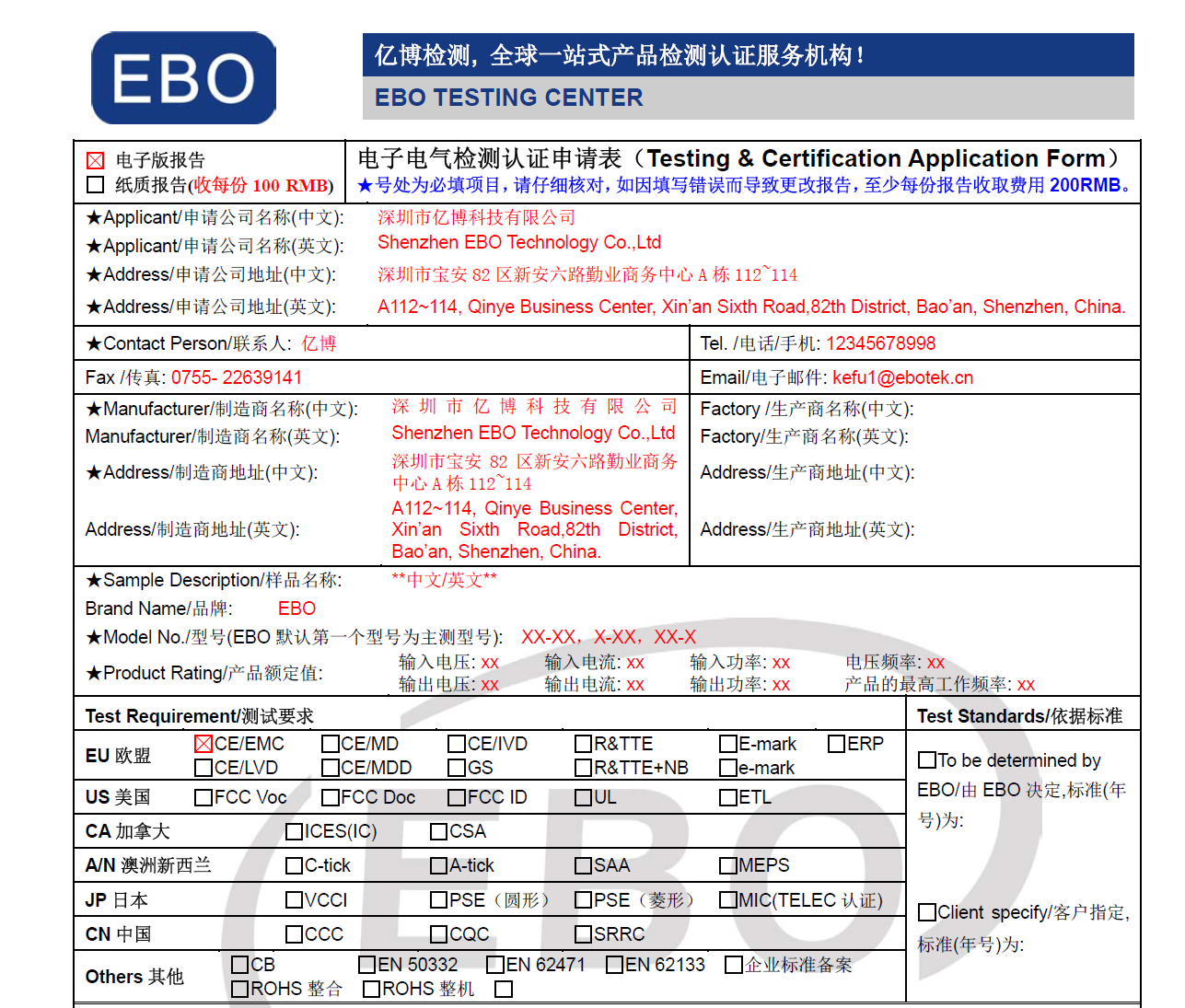 电子电器测试申请表