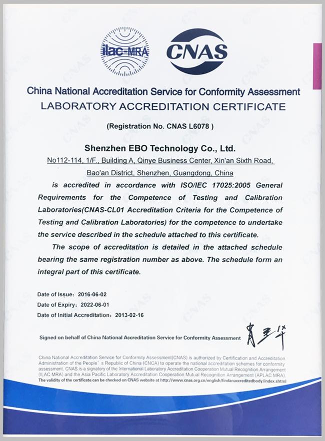 CNAS实验室认可英文证书